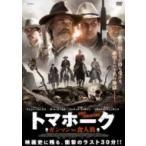 トマホーク ガンマンvs食人族  〔DVD〕