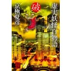 HMV&BOOKS online Yahoo!店で買える「虚実妖怪百物語 破 / 京極夏彦 キョウゴクナツヒコ 〔本〕」の画像です。価格は1,512円になります。