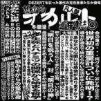 DEZERT / 完売音源集-暫定的オカルト週刊誌(2)- 【凡人盤】  〔CD〕