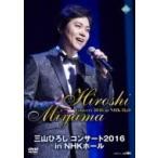 三山ひろし ミヤマヒロシ / 三山ひろし コンサート2016 in NHKホール  〔DVD〕