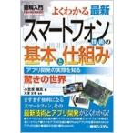 図解入門よくわかる最新スマートフォン技術の基本と仕組み How-nual Visual Guide Book / 小笠原種高  〔本〕
