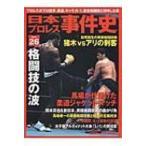 日本プロレス事件史 26 B・B・MOOK / 雑誌  〔ムック〕