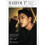 BARFOUT! Vol.254 佐藤健 / BARFOUT!編集部  〔本〕