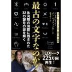 最古の文字なのか? 氷河期の洞窟に残された32の記号の謎を解く / ジェネビーブ・ボン・ペッツィンガー  〔本