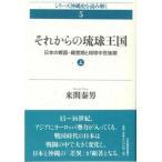 それからの琉球王国 上   沖縄史を読み解く