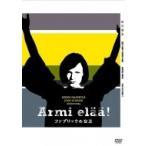 ファブリックの女王 Armi elaa!  〔DVD〕