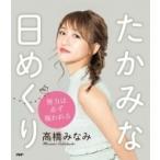 [たかみな日めくり] 努力は必ず報われる / 高橋みなみ (AKB48) タカハシミナミ  〔ムック〕
