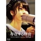 AKB48 / 存在する理由 DOCUMENTARY of AKB48 【Blu-rayスペシャルエディション】(+DVD)  〔BLU-RAY DISC〕