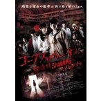 映画 (Movie) / コープスパーティー Book of Shadows アンリミテッド版【スペシャルエディション】  〔DVD〕