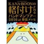 KANA-BOON / KANA-BOON MOVIE 04  /  KANA-BOONの格付けされるバンドマンツアー 2016 at 幕張メッセ (2DVD)  〔DVD〕