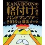 KANA-BOON / ANA-BOON MOVIE 04  /  KANA-BOONの格付けされるバンドマンツアー 2016 at 幕張メッセ (Blu-ray)  〔BLU-RAY DISC〕