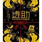 遊助 (上地雄輔) カミジユウスケ / LIVE TOUR 2016 遊助祭 「海」 〜あの・・遊宮城にきちゃったんですケド。〜 (Bl