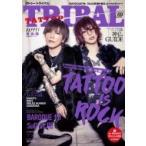 TATTOO TRIBAL Vol.69 富士美ムック / 雑誌  〔ムック〕