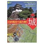 凸凹地図で読み解く日本の城 ビジュアルはてなマップ / 島崎晋  〔本〕