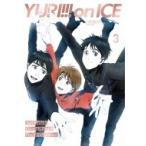 ユーリ!!! on ICE 3 DVD  〔DVD〕