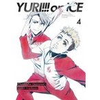 ユーリ!!! on ICE 4 DVD  〔DVD〕
