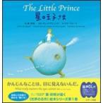 星の王子さま 〜The Little Prince〜 読み聞かせ英語絵本 / 葉祥明  〔本〕