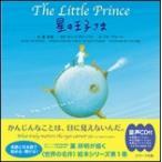 ミニ版CD付 星の王子さま 〜The Little Prince〜 / 葉祥明  〔本〕