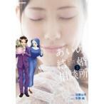 あいの結婚相談所 3 ビッグコミックオリジナル / 加藤山羊  〔コミック〕
