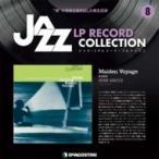 隔週刊 ジャズ・LPレコード・コレクション 8号 / 隔週刊 ジャズ・LPレコード・コレクション  〔本〕