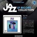 隔週刊 ジャズ・LPレコード・コレクション 12号 / 隔週刊 ジャズ・LPレコード・コレクション  〔本〕