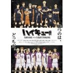 ハイキュー!! 烏野高校 VS 白鳥沢学園高校 Vol.4 DVD 初回生産限定版  〔DVD〕