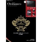Orobianco  2017 Special Ed  宝島社