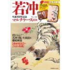 若冲 生誕300年記念 マルチケースBOOK TJ MOOK / 伊藤若冲  〔ムック〕