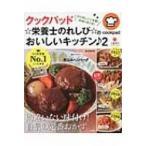 クックパッド ☆栄養士のれしぴ☆ のおいしいキッチン 2  e-MOOK / 上地智子  〔ムック〕