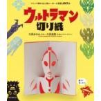 ウルトラマン切り紙 つくって飾れる人気ヒーローと怪獣90点 / 大原まゆみ  〔本〕