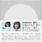 wataboku 1st ART BOOK「感 O」 (かんぜろ) / wataboku  〔本〕