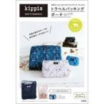 kippis(R) トラベルパッキングポーチBOOK / 書籍  〔ムック〕