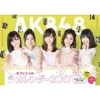 AKB48グループ オフィシャルカレンダー2017 / AKB48  〔本〕