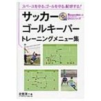 サッカーゴールキーパー トレーニングメニュー集 スペースを守る、ゴールを守る、配球する! Soccer clinic+α