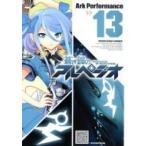 蒼き鋼のアルペジオ 13 YKコミックス / Ark Performance  〔コミック〕