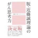脱・近藤誠理論のがん思考力 / 大場大  〔本〕