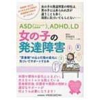"Yahoo!HMV&BOOKS online Yahoo!店ASD、ADHD、LD 女の子の発達障害 ""思春期""の心と行動の変化に気づいてサポートする本 / 宮尾益知  〔本〕"
