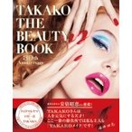 TAKAKO THE BEAUTY BOOK / Takako (メイク)  〔本〕