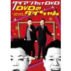 ダイアン単独ライブ ルミネのダイちゃん〜ベストネタライブ〜(仮)  〔DVD〕