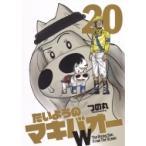 たいようのマキバオーW 20 プレイボーイコミックス / つの丸 ツノマル  〔コミック〕