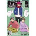 斉木楠雄のサイ難 20 ジャンプコミックス / 麻生周一  〔コミック〕