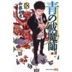 青の祓魔師 18 ジャンプコミックス / 加藤和恵  〔コミック〕