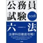 公務員試験六法 2018 / 三省堂編修所  〔辞書・辞典〕