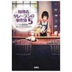 珈琲店タレーランの事件簿 5 この鴛鴦茶がおいしくなりますように 宝島社文庫 / 岡崎琢磨  〔文庫〕