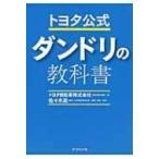 トヨタ公式ダンドリの教科書 / トヨタ自動車株式会社業務品質改善部  〔本〕