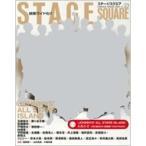 ステージスクエア Vol.23 HINODE MOOK / 雑誌  〔ムック〕