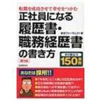 正社員になる履歴書・職務経歴書の書き方 / 就活フォ-ラム21  〔本〕