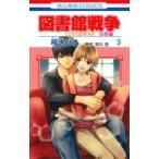 図書館戦争 LOVE & WAR 別冊編 3 花とゆめコミックス / 弓きいろ  〔コミック〕