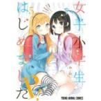 女子小学生はじめました P! 5 ドラマCDつき初回限定版 ヤングアニマルコミックス / 牛乳のみお  〔本〕