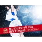 いきものがかり / 超いきものまつり2016 地元でSHOW!! 〜海老名でしょー!!!〜 【初回生産限定盤】 (2DVD+CD)  〔DVD〕